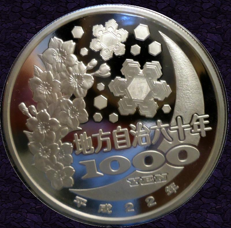 http://www.mrbrklyn.com/coins/aomori/aormori_r.jpg