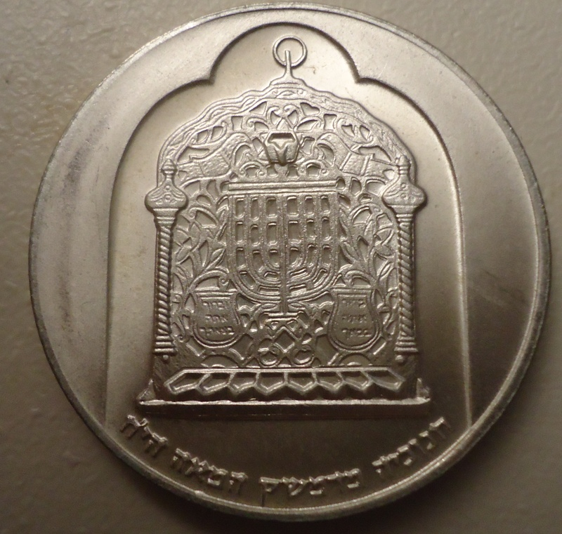 Damascus Menorah Chanuaka Coin