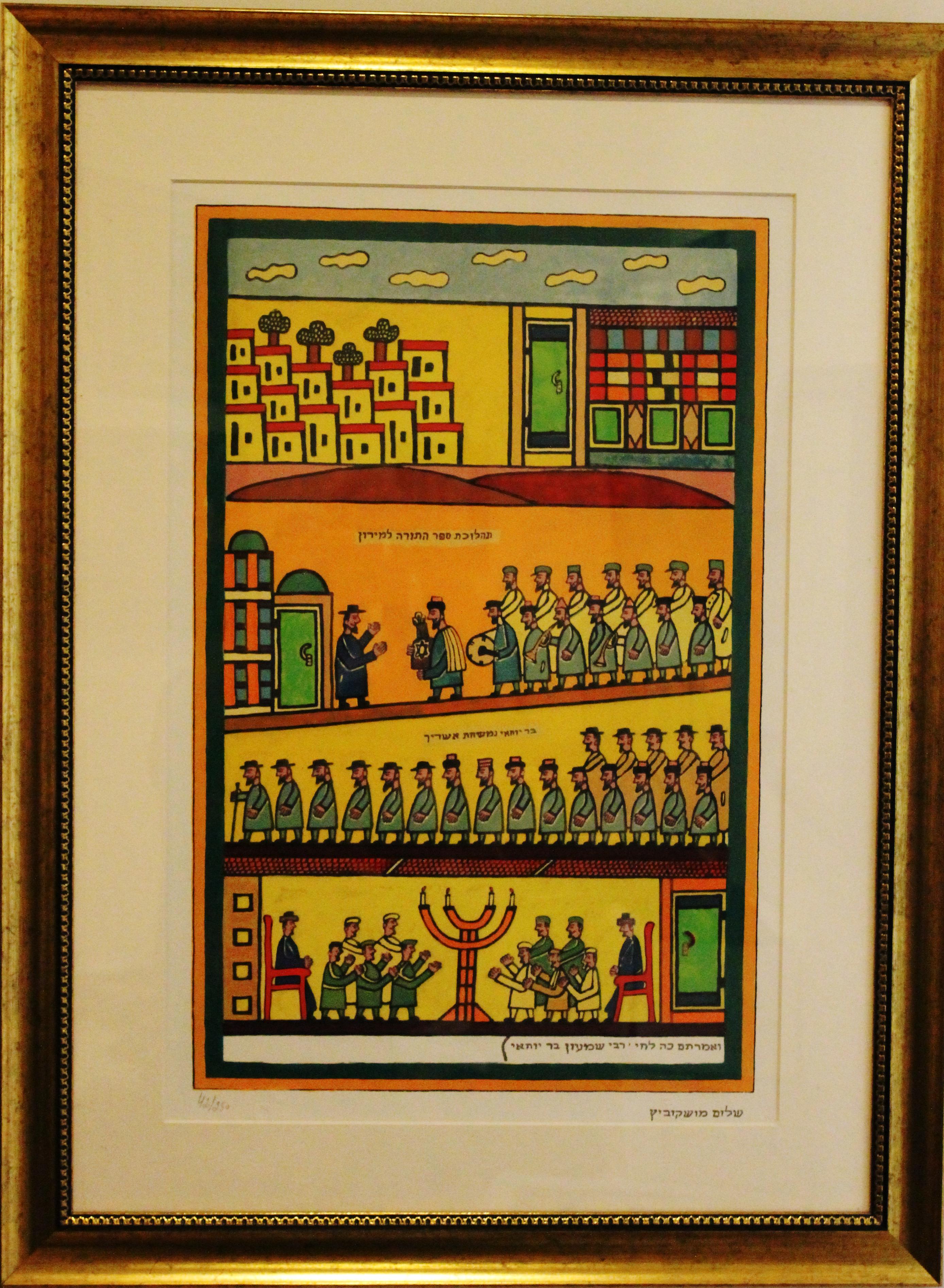 Shalom of Tzfat